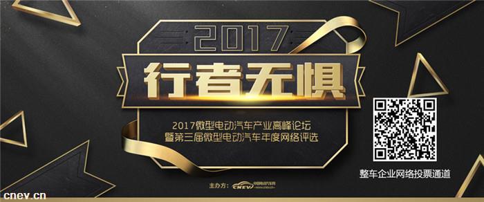荣获2016年十大消费者信赖企业奖项,道爵汽车2017年能否继续挑战行业荣誉榜?