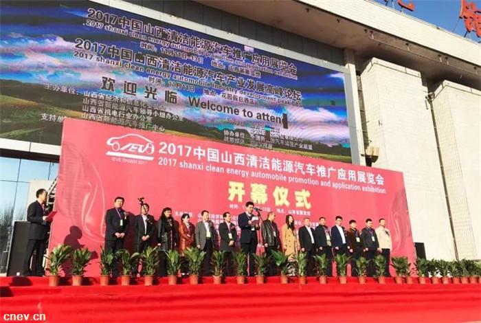 大运新能源纯电动汽车盛装出席2017中国山西清洁能源汽车推广应用展览会