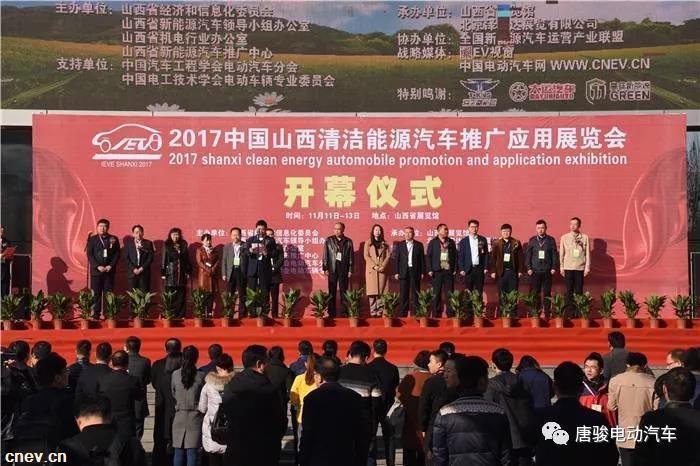 唐骏携三款纯电动物流车参加中国清洁能源产业发展高峰论坛