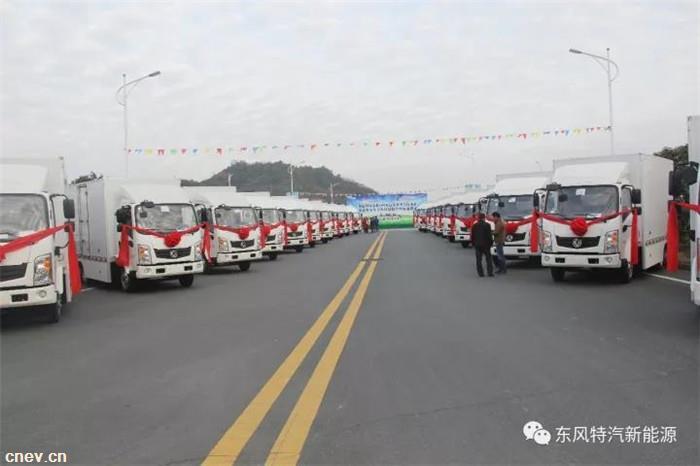 融和租赁采购600台东风特汽纯电动物流车交车曁万台战略合作启动仪式成功举行