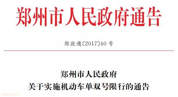 重磅发布!郑州市实施机动车单双号限行!