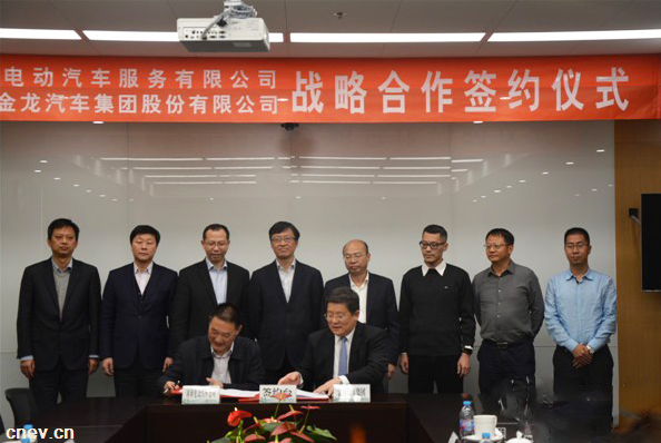 金龙汽车集团与国网电动汽车服务有限公司签..