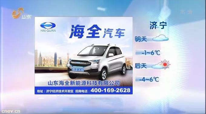 海全汽车携手山东卫视打造更安全电动汽车品牌