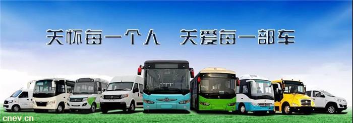 东风襄阳旅行车公司2018年商务会 创新经营模式 朝着更高目标迈进