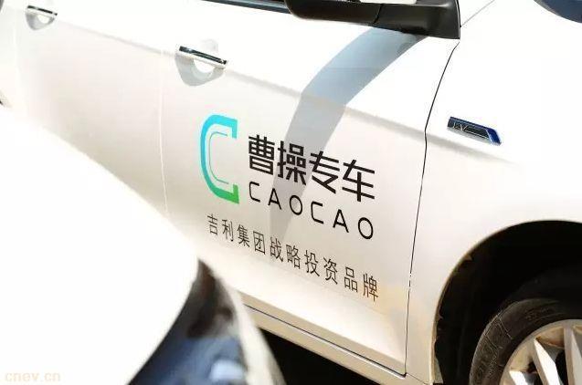 曹操专车宣布完成10亿元A轮融资,估值已超百亿资本