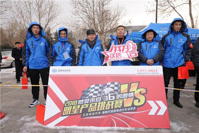 重头戏!寒冷的天气丝毫不影响大家对汉唐电动汽车明星产品挑战赛热情