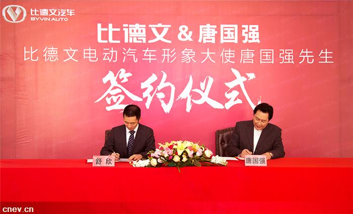 比德文签约唐国强成开年重头大戏,2018微型电动车品牌之路将走向何处?
