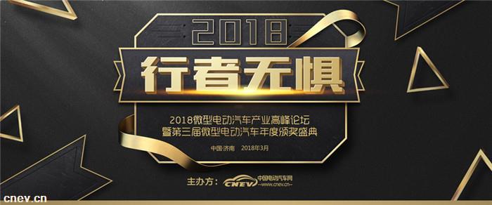 鸿日赞助并确定出席2018微型电动汽车产..