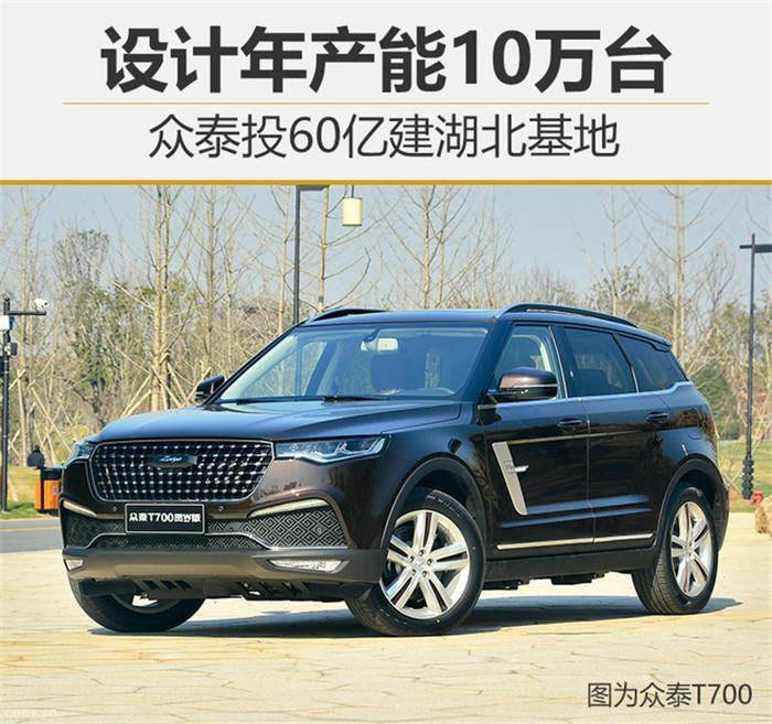"""众泰投60亿建湖北基地 """"汉龙""""品牌有望今年上半年正式量产"""