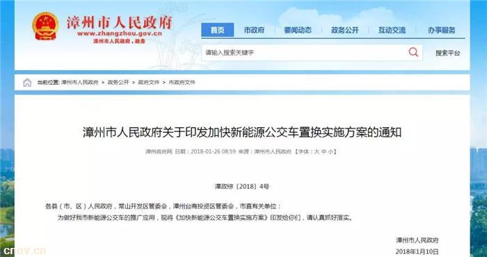 漳州2020年前实现公交车电动化 给予置换和充电建设补贴