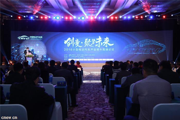 2018微型电动汽车产业高峰论坛  聚焦行业发展三大瓶颈