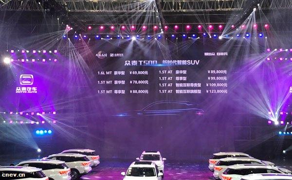 众泰T500正式上市  新车售价6.98-12.38万元