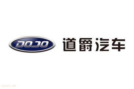 七年一剑磨砺出 道爵荣获2017低速电动汽车行业十大消费者信赖品牌