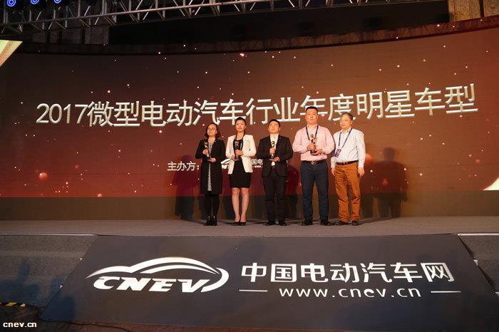 北汽EC180、奇瑞小蚂蚁、御捷E行、众泰E200 荣膺2017微型电动汽车行业年度明星车型