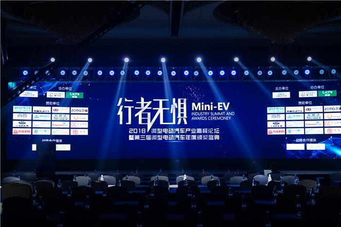 """瑞易电动荣获2018微型电动汽车行业""""十大消费者信赖企业"""""""