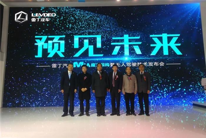 预见将来 雷丁汽车济南展首发MIA魔方架构与无人驾驶技能