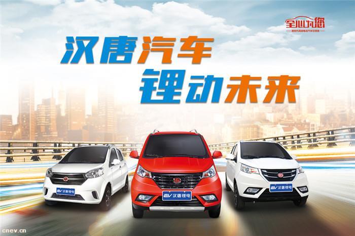 专注锂动力 领跑未来芯 汉唐引领电动汽车锂动力新时代