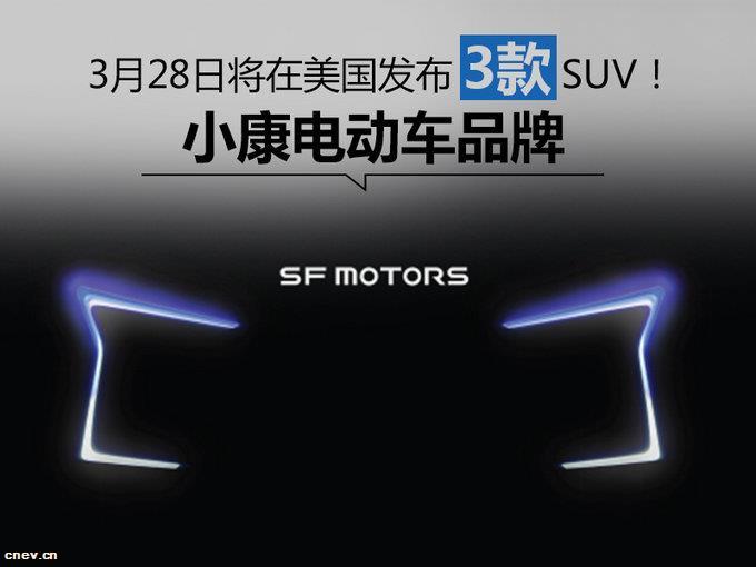 小康电动车品牌 3月28日将在美国发布3款SUV