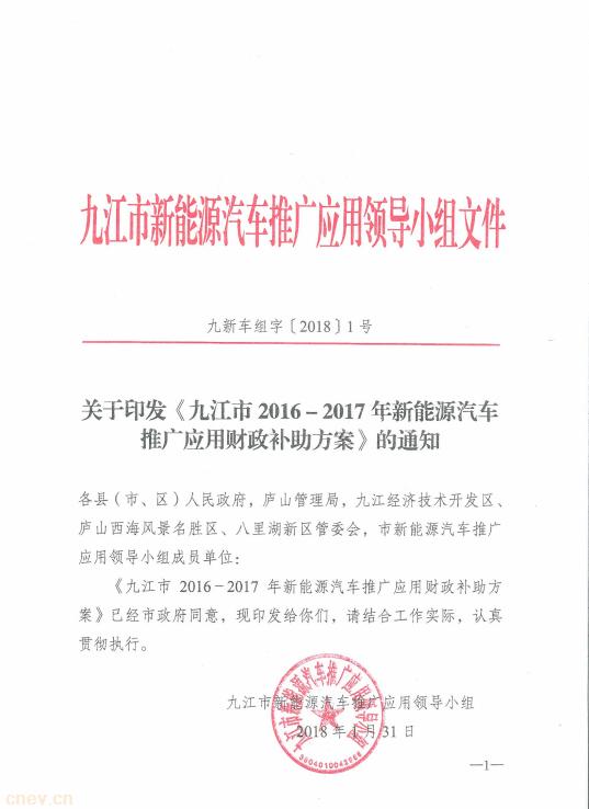 江西九江发布2016-2017年新能源汽车补贴细则,4月30日完成申报