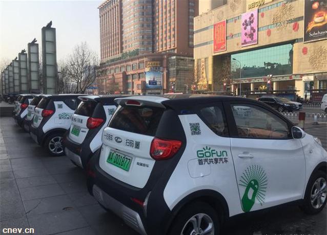 石家庄再添一共享汽车品牌 首批投放200辆纯电动车