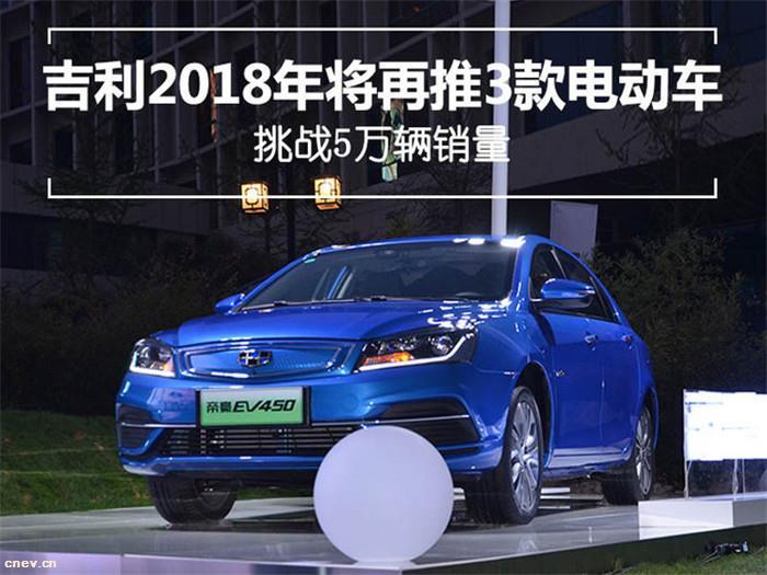 吉利2018年将再推3款电动车 挑战5万辆销量
