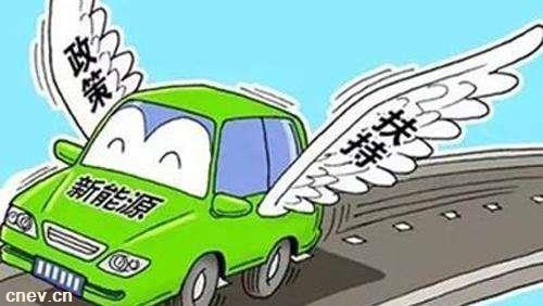 长沙发布新能源汽车补贴政策 计划到2020年推广5.75万台