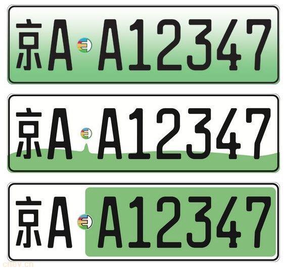 北京新能源牌照申请人数破23万 普通车摇号中签难度有望微降
