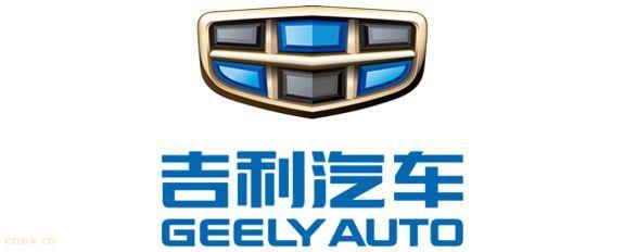 贵州吉利新能源汽车生产线试运行正式启动