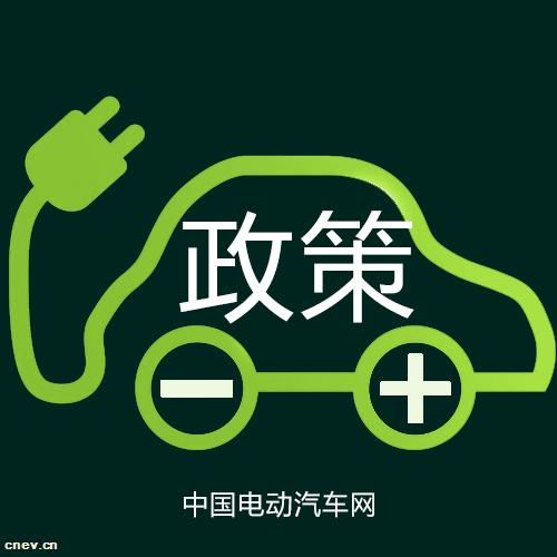 江苏扬州开启2017年新能源车地补申报,4月16日前报送材料