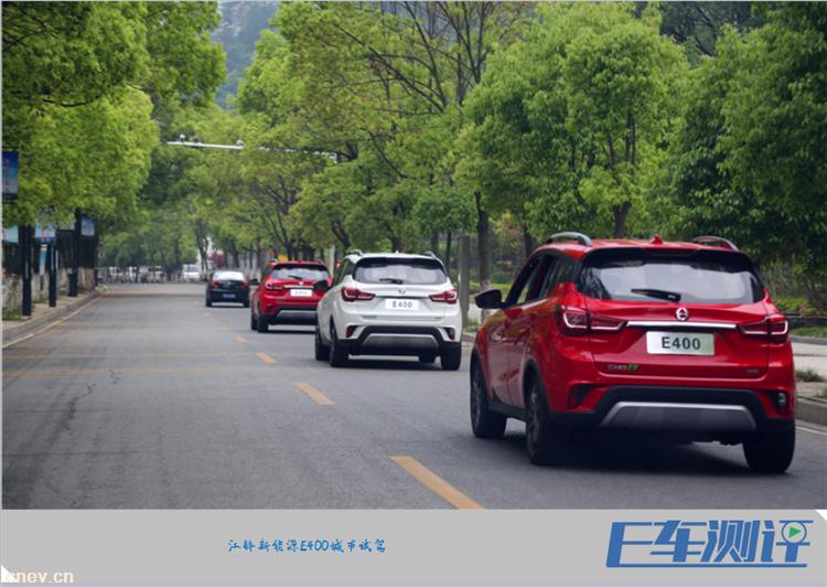 家用新选择 江铃新能源首款电动SUV——E400城市试驾