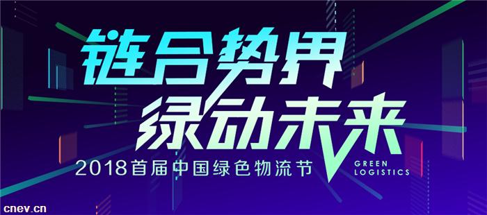 助力绿色物流 绿色翅膀冠名支持2018首届中国绿色物流节——我们一起为梦想插上绿色翅膀