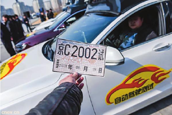 地方、国家测试规范相继发布 自动驾驶路测驶入快车道