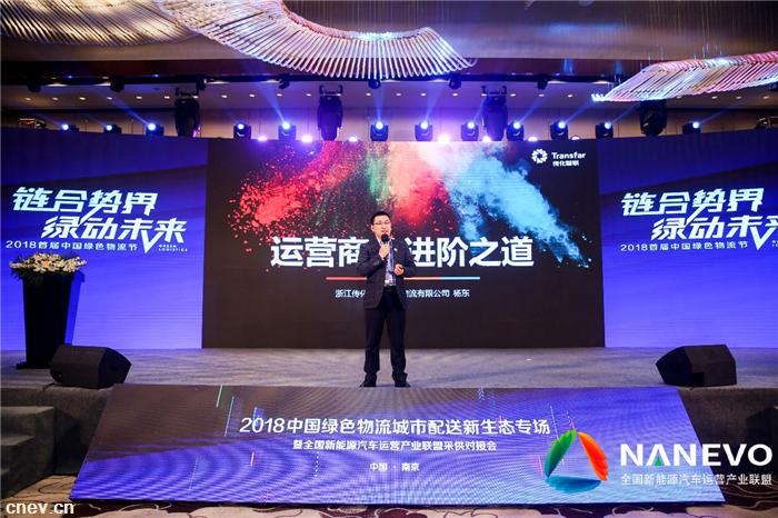 杨东:新能源汽车运营商的进阶之道