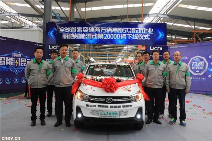 CNEV贺电||  丽驰超能混动第20000辆、BMS产品第70000辆下线仪式圆满成功