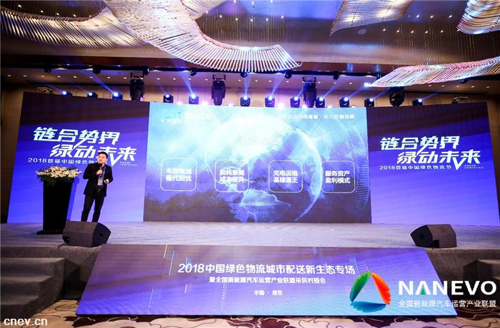 方桂林: EF2B新能源物流车队商业运营机遇与挑战