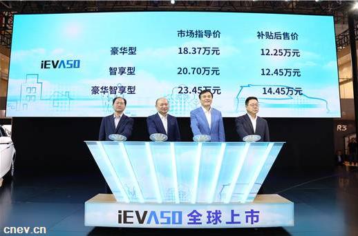江淮iEVA50北京车展上市 补贴后售价12.25万元起