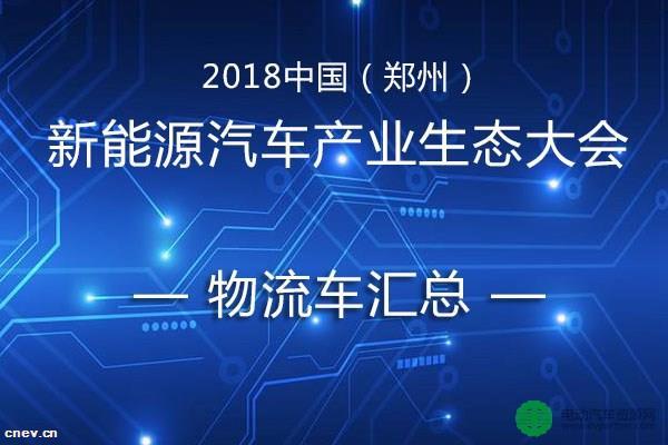 超30款新能源物流车展出,郑州新能源汽车产业生态大会物流车汇总