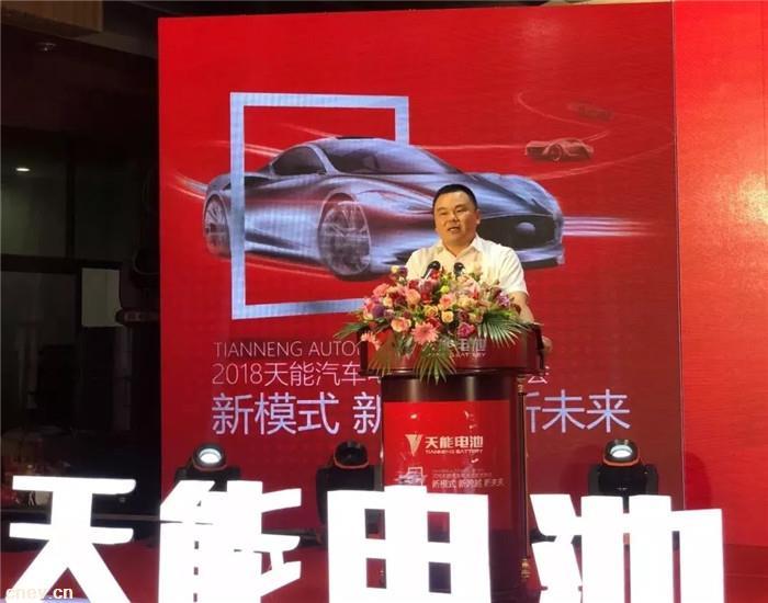 新模式 新跨越 新未来-2018天能汽车电池战略发布会在浙江长兴盛大召开!