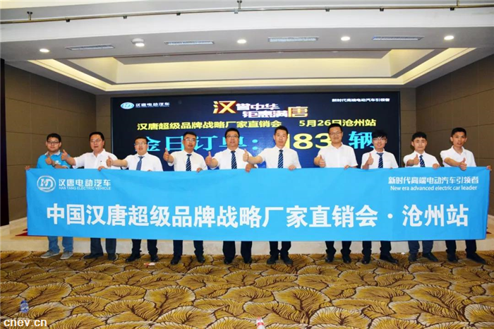 中国汉唐超级品牌战略盛世启航 | 山东、河北厂家直销会燃爆一夏