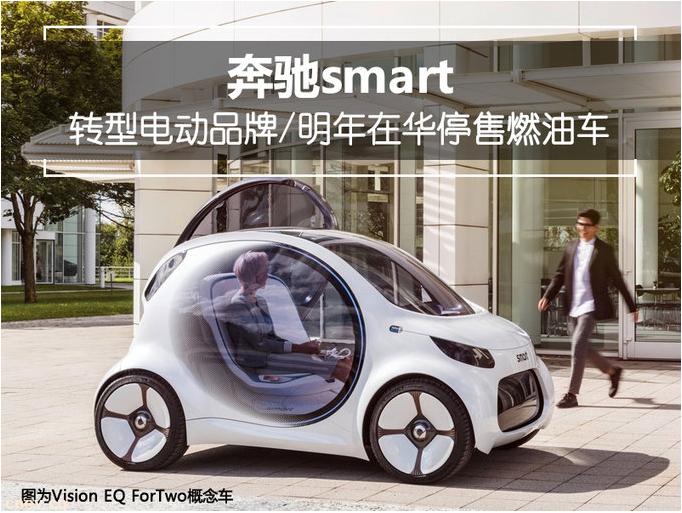 奔驰smart转型电动品牌 明年在华停售燃油车