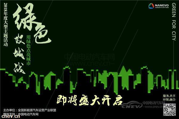 """敲定了!2018大型公益活动-""""绿色攻城战""""将于6月30日在杭启动"""