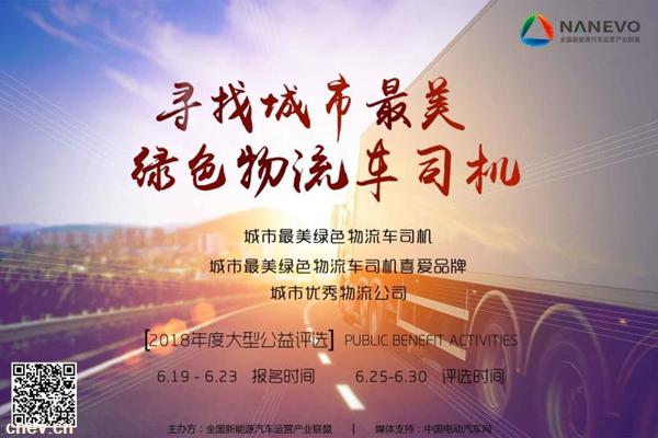 """2018绿色攻城战——寻找""""城市最美绿色物流车司机""""大型公益评选即将开启"""