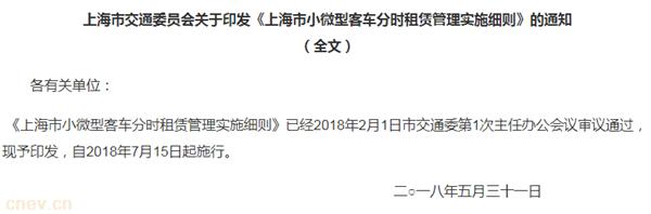 上海市发布《小微型客车分时租赁管理实施细则》
