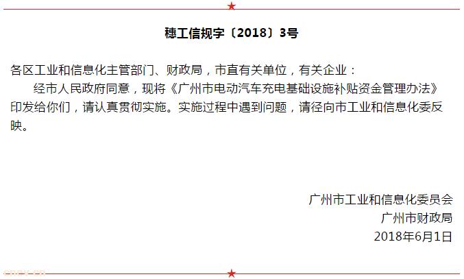 广州给予充电设施运营电量补贴    单桩补贴上限最高2000小时