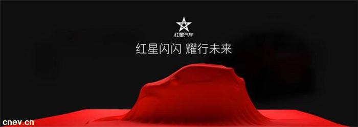 全新纯电动车亮相 红星汽车 6 月 30 日在北京举行发布会