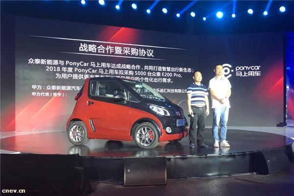 PonyCar与众泰签约 拟购入5千台E200 Pro