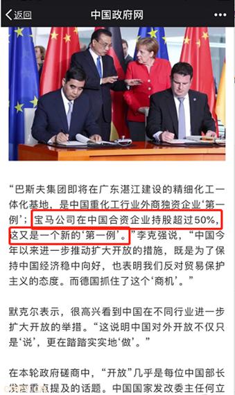 中德总理会晤释放股比加速开放信号:宝马、大众或将率先尝试