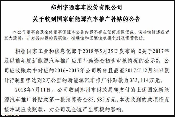 宇通客车收到8.37亿元国家新能源汽车推广补贴