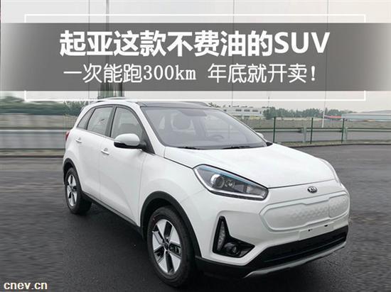 起亚这款不费油的SUV一次能跑300km 即将开卖