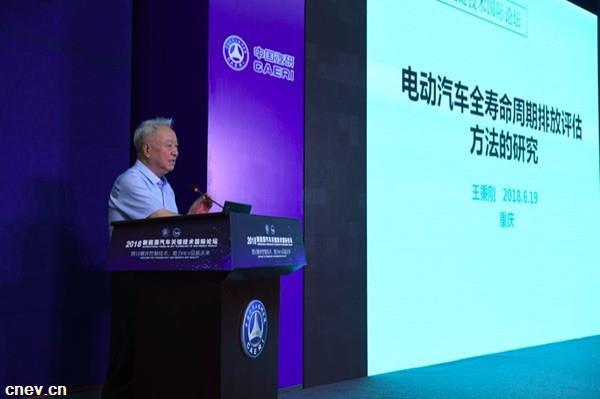 新能源汽车技术成热点 全球18位行业大咖齐聚重庆共商破解之道